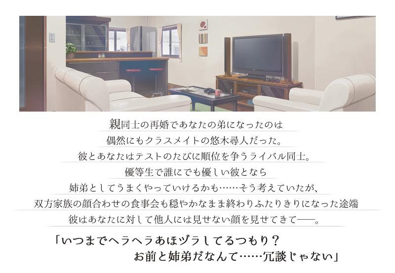 yanayatsu2_story